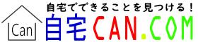 自宅CAN.COMのロゴ